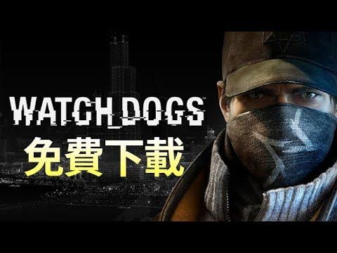 【限時免費】看門狗Watch Dogs下載 (PC版) - YouTube