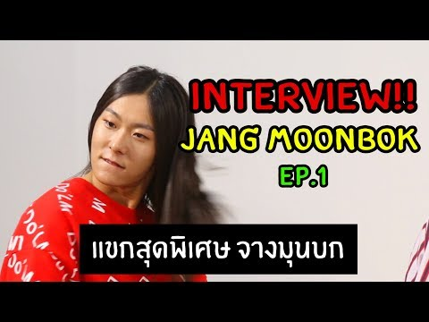 [EP1]โอ๊ปป้าเกาหลี และแขกสุดพิเศษ จางมุนบก // 장문복 인터뷰 - วันที่ 27 Nov 2017