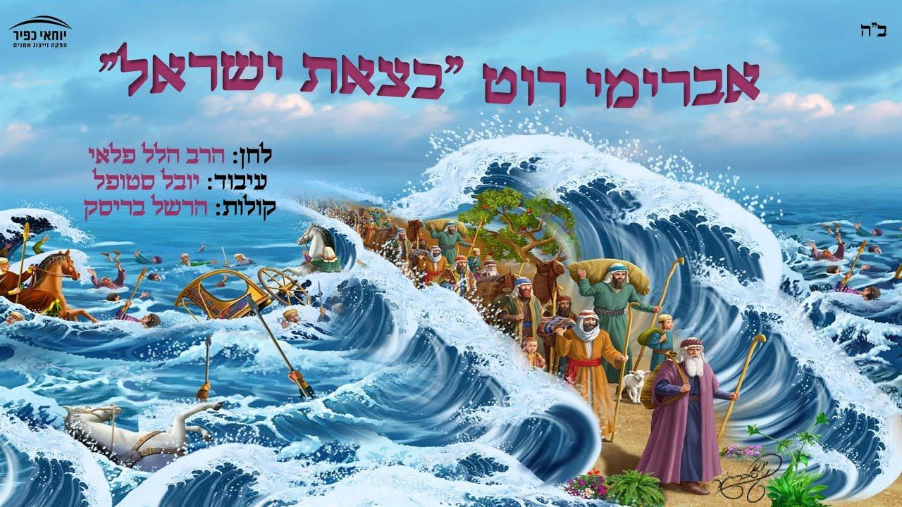 אברימי רוט | בצאת ישראל | Avremi Roth | Betzet Israel