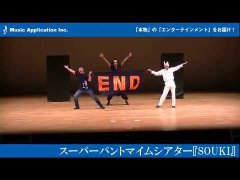 SOUKI公演ダイジェスト
