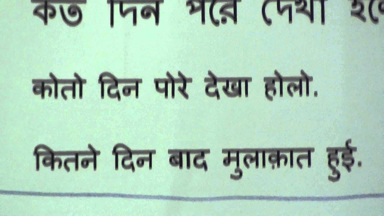 Learn Bengali through Hindi lesson 3