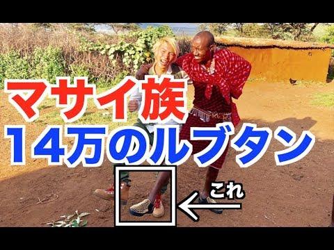 マサイ族に14万円のルブタンの靴をあげたら衝撃の反応が…【アフリカ縦断#26】