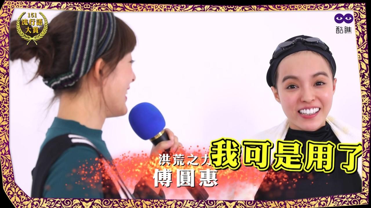 酷瞧【151百科 EP16】2016流行語大賞 (short ver.) - YouTube