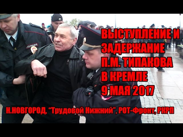 Праздничная речь правды в честь дня поебды  нижегородца Типакова была прервана полицаями,им не понравилась правда