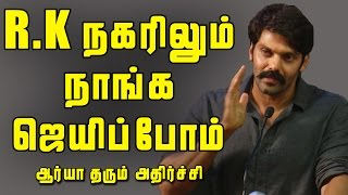 Vishal Team Will Win In R.K Nagar Election | Shocking Statement By Arya | Producer Council Election