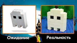 Lego Polybag #11 - Lego 40013 Halloween Ghost