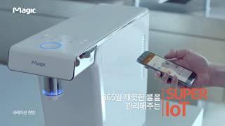 SK매직 냉온직수형 슈퍼S정수기,  슈퍼청정기 현빈