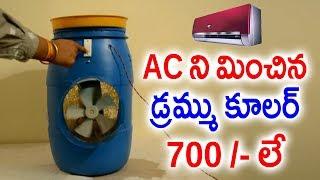 AC లేనివారికి శుభవార్త.. AC ని మించిన డ్రమ్ము కూలర్... కేవలం Rs 700 /- లకే.. | Drum Cooler | Sumantv