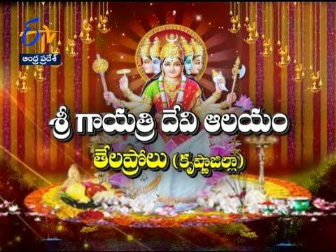 Sri Gayathri Devi Temple  | Telaprolu | Krishna | Teerthayatra | 3rd October 2016 | Full EP | ETV AP