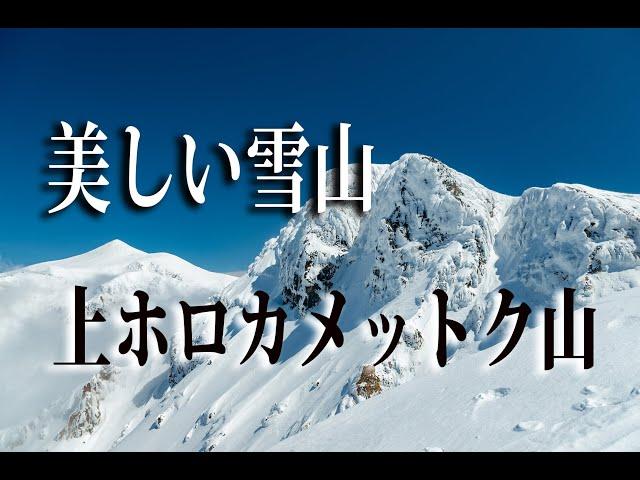 【北海道登山】上ホロカメットク山
