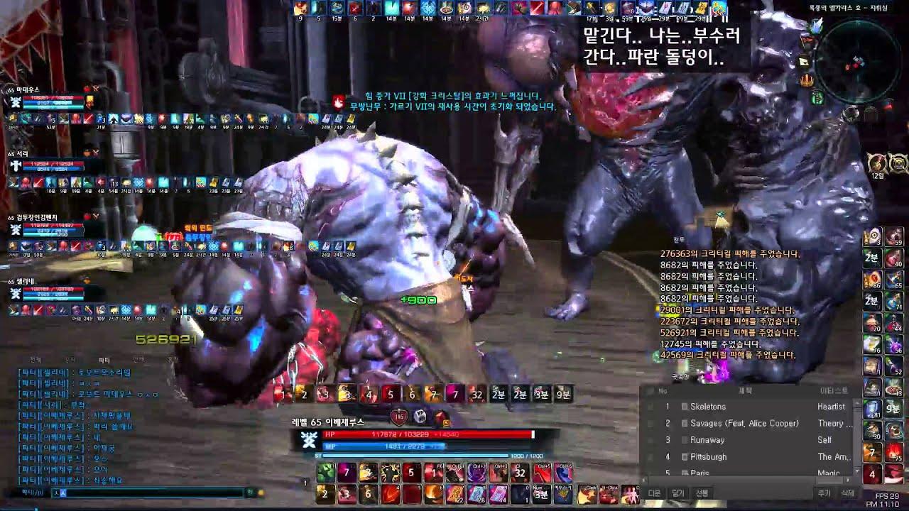 K Tera // 4 Warrior Elkaras HM The first boss - YouTube