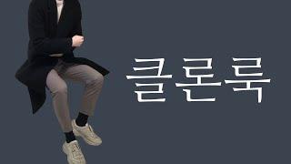 한국 패션, 클론룩에 대한 이야기