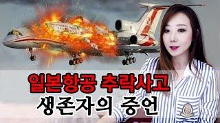 *일본항공 123편 추…