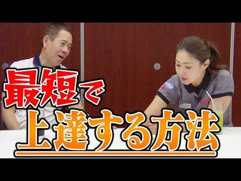 """ゴルフ上手くなりたいなら""""アレ""""だけやりなさい!【FUJIWARA原西×古閑美保】"""