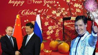 新年快乐  Happy New Year China!!! С Новым годом Китай!!!