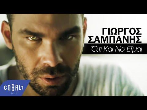 Γιώργος Σαμπάνης - Ό,τι Και Να Είμαι - Official Video Clip