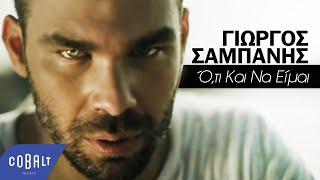 Γιώργος Σαμπάνης - Ό,τι Και Να Είμαι | Official Video Clip