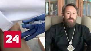 Коронавирус повредил легкое митрополита Илариона - Россия 24