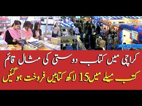 1.5 million books sold in Karachi book fair