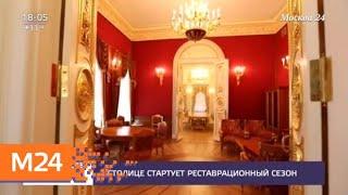 Смотреть видео В столице стартует реставрационный сезон - Москва 24 онлайн