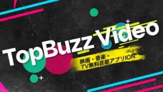 TopBuzz動画: アニメ・映画・音楽・TV無料芸能アプリ