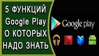 👍5 полезных функций Google Play, о которых надо знать