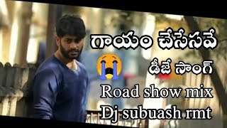 gayam chesave song pilla pillagadu song gayam chesesave full  Dj song gayam chesave