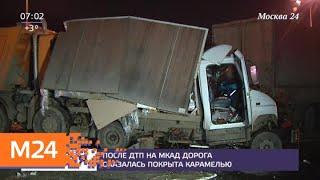 Смотреть видео После ДТП на МКАД дорога оказалась покрыта карамелью - Москва 24 онлайн