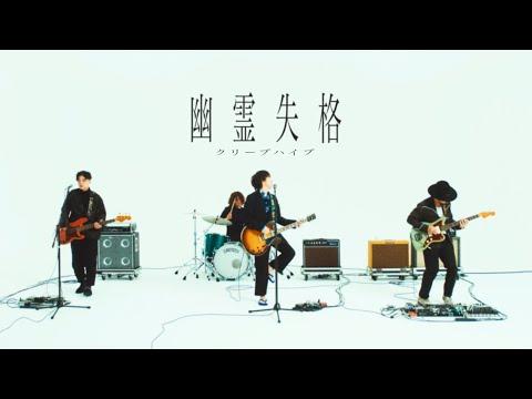 クリープハイプ -「幽霊失格」 (MUSIC VIDEO)