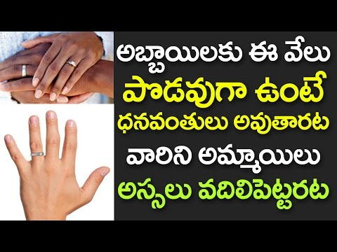 How to Check Whether a Guy is RICH or Not? | Latest News and Updates | VTube Telugu