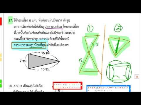 เฉลยข้อสอบ TEDET คณิตศาสตร์ ป.5 ปี 2558 (PART 2 ข้อ 16-25)