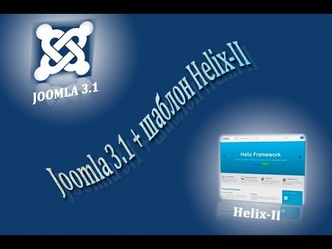 Урок 3. Joomla 3.1 + шаблон Helix-II. Меню.