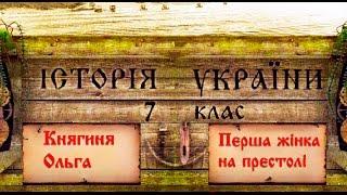Княгиня Ольга (укр.) Історія України, 7 клас.