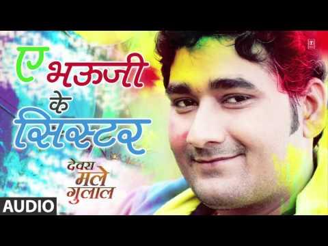 A BHOUJI KE SISTER [ New Bhojpuri Holi Audio Song 2016 ] DEVRA MALEY GULAAL