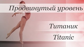 How to pole dance trick Titanic  - pole dance tutorial /Уроки pole dance - Титаник(Видео уроки по танцу на пилоне от Валерии Поклонской Трюк: Titanic / Титаник http://www.youtube.com/user/poledancerussia?sub_confirmation=..., 2015-08-27T11:53:55.000Z)