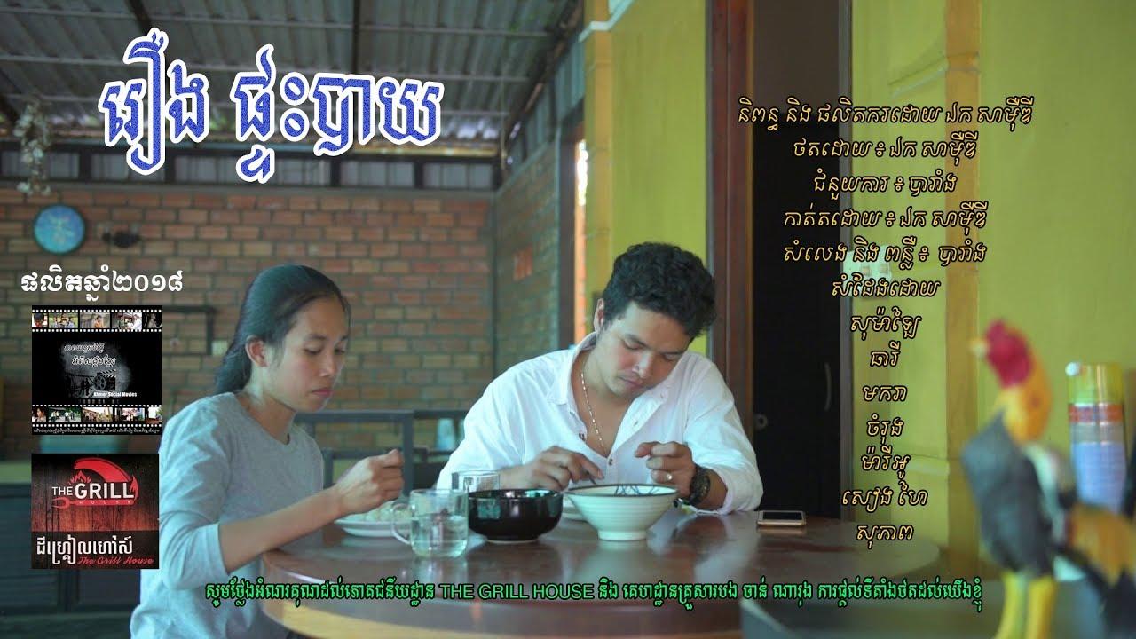 រឿងផ្ទះបាយ Khmer Education Short film, by Samedy Ek