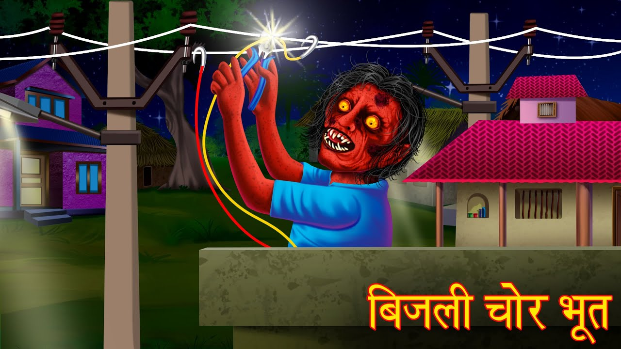भूतिया बिजली चोर | Ghost Electricity Thief | Hindi Stories | Kahaniya in Hindi | Moral Stories Hindi