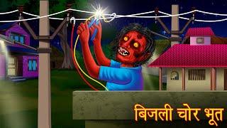 भूतिया बिजली चोर | Ghost Electricity Thief | Hindi Stories | Kahaniya
