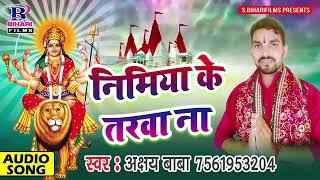 #Akshay Baba 2018 Ka Hit Bhakti song॥ Nimiye Tarwa Na....