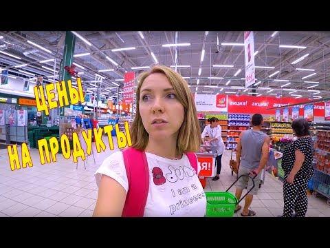 Цены на продукты в Краснодаре