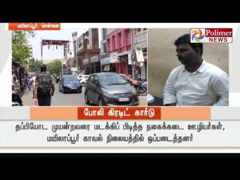 Chennai : Fraud arrested who tried to buy jewels using fake credit card | Polimer News