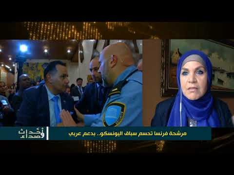 مرشحة فرنسا تحسم سباق اليونسكو.. بدعم عربي