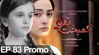 Kambakht Tanno - Episode 83 Promo | APlus - Best Pakistani Dramas