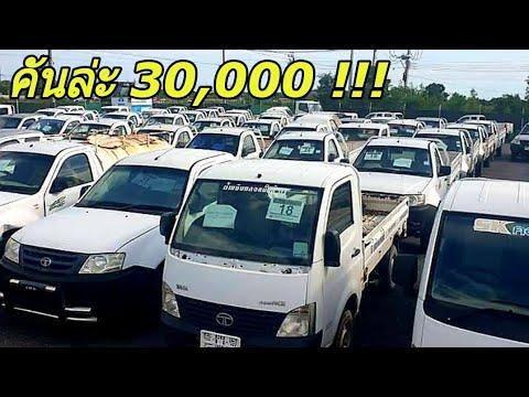 รถเข้าใหม่ทาทามือสองคันล่ะ30,000บาท มี60คันมาก่อนได้ก่อนจ้า 🇹🇭