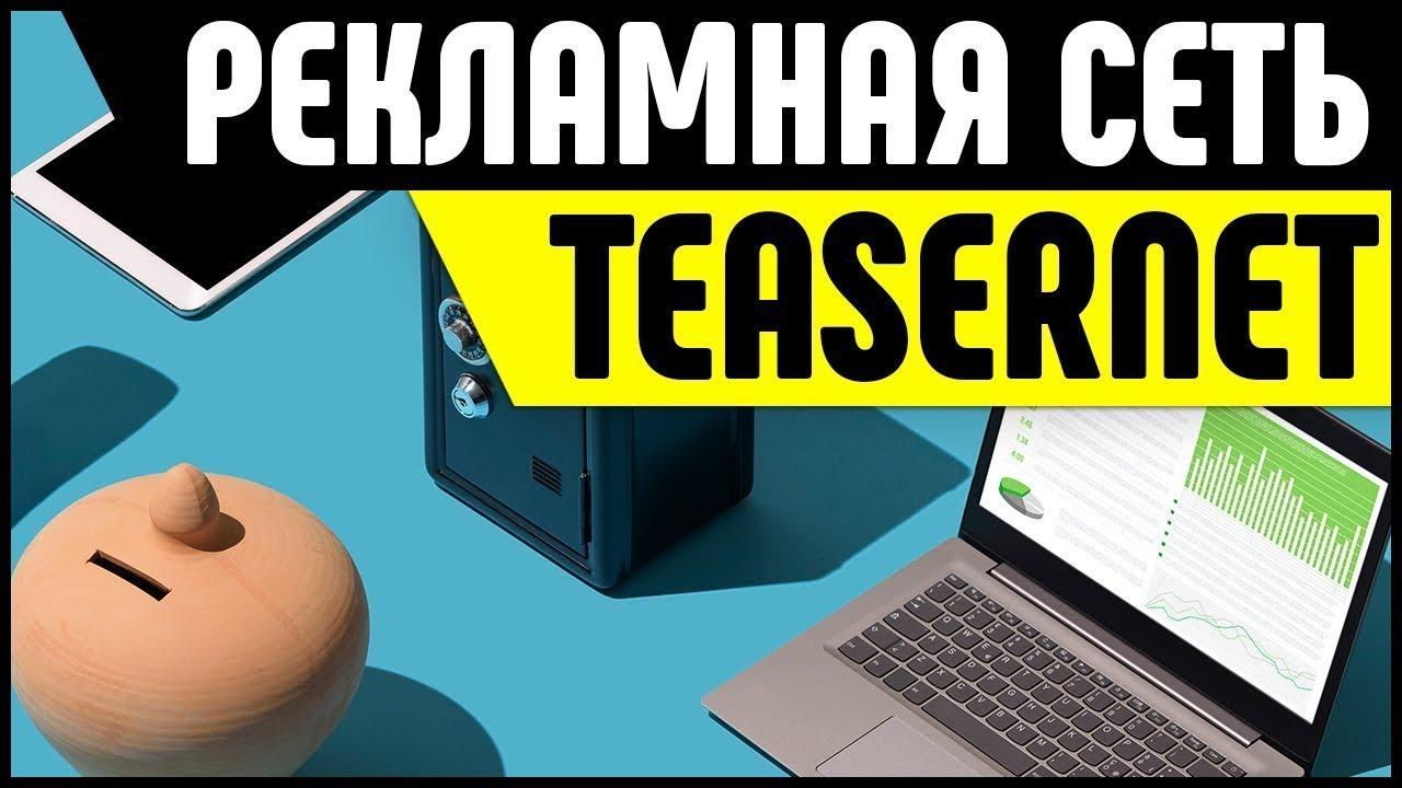 Рекламная сеть Teasernet. Заработок в Интернете на тизерной рекламе