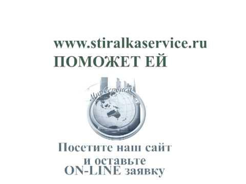 Ремонт стиральных машин Москва: www.stiralkaservice.ru