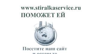 Ремонт стиральных машин Москва: www.stiralkaservice.ru(, 2011-03-10T07:56:11.000Z)