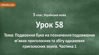 #58 Подвоення букв. Частина 1. Відеоурок з української мови 5 клас