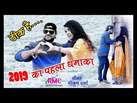 ठीक है !! New Song !! आ गया सबसे पहले गोकुल शर्मा का धमाका !! Hansa Rangili !! Thik He