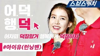 A collection of IU's clumsy moments from Running Man Legends! [Eodeok Haengdeok/SBS Catch]